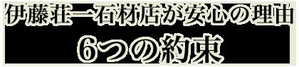 伊藤荘一石材店が安心の理由 6つの約束